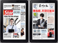 News Stand: The Star & Sin Chew EPaper Package For RM199
