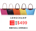 Mydress: LONGCHAMP 立減HK$30