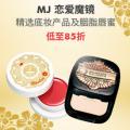 Sasa: MJ恋爱魔镜精选底妆产品及胭脂唇蜜低至85折