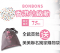 Mydress: Bonbons 限定單件75折