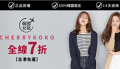 Mydress: Cherrykoko 全線7折