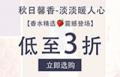 StrawberryNET: 秋日馨香,即享3折